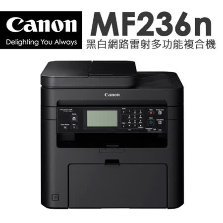 Canon imageCLASS MF236n 黑白雷射