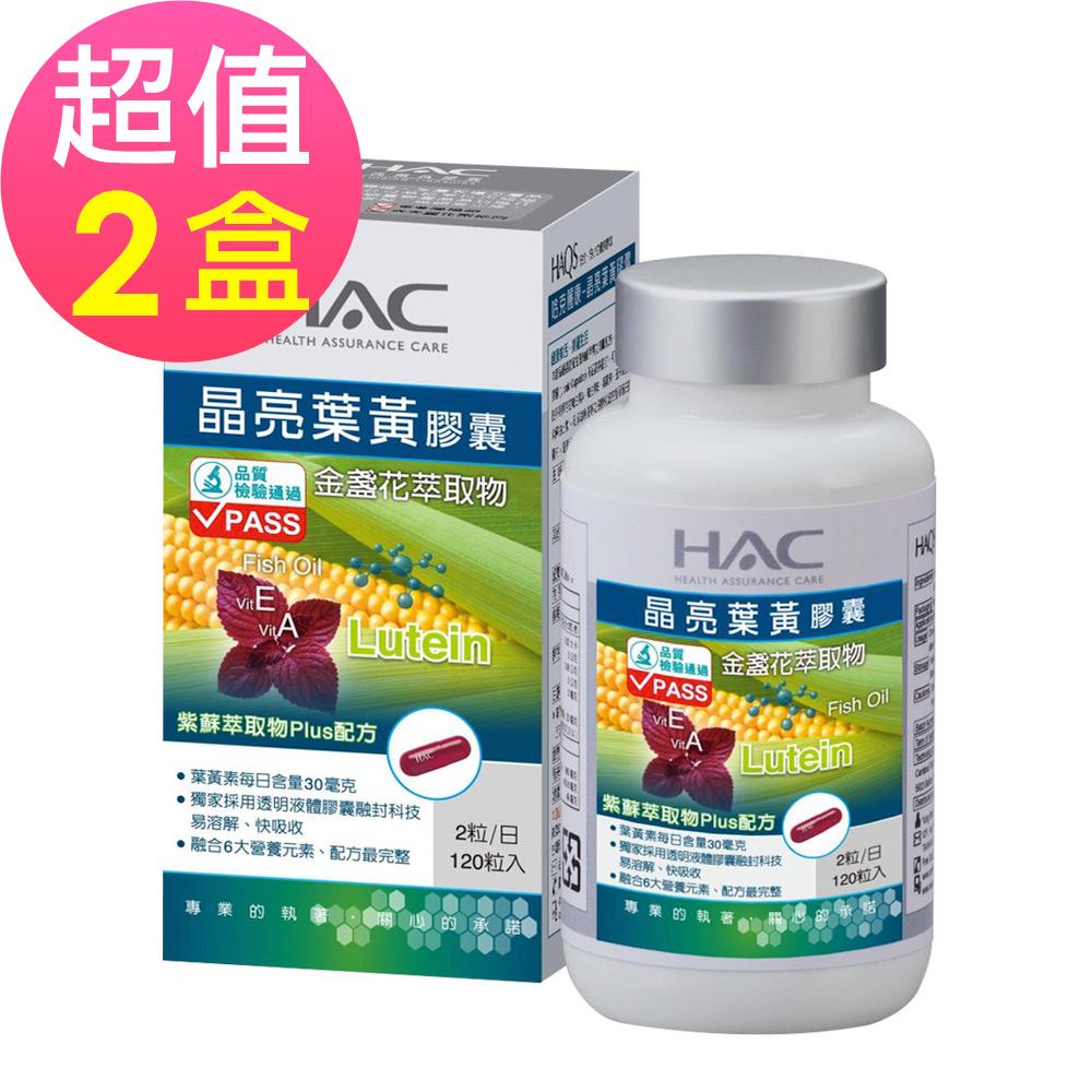 【永信HAC】晶亮葉黃膠囊x2瓶(120粒/瓶)