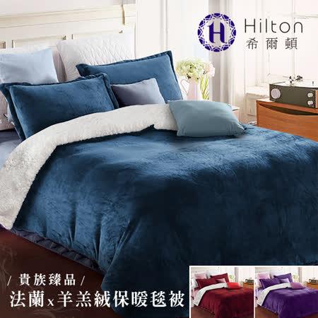 Hilton希爾頓 法蘭絨羊羔絨雙面暖毯被