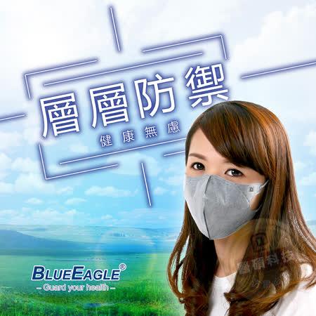 藍鷹牌 N95成人活性碳醫用口罩