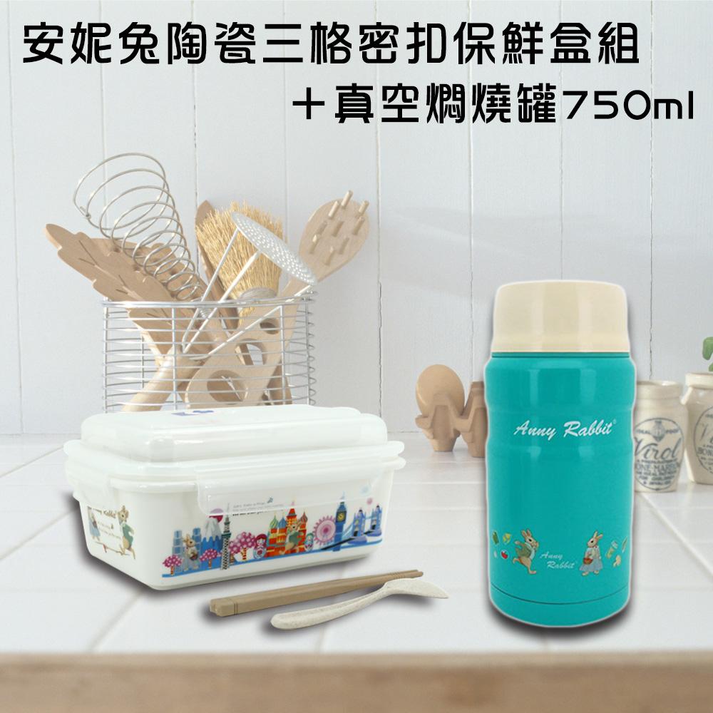 AnnyRabbit 安妮兔陶瓷三格密扣保鮮盒組+真空燜燒罐750ml