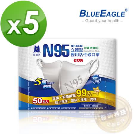 N95成人活性碳醫用口罩 50入x5盒