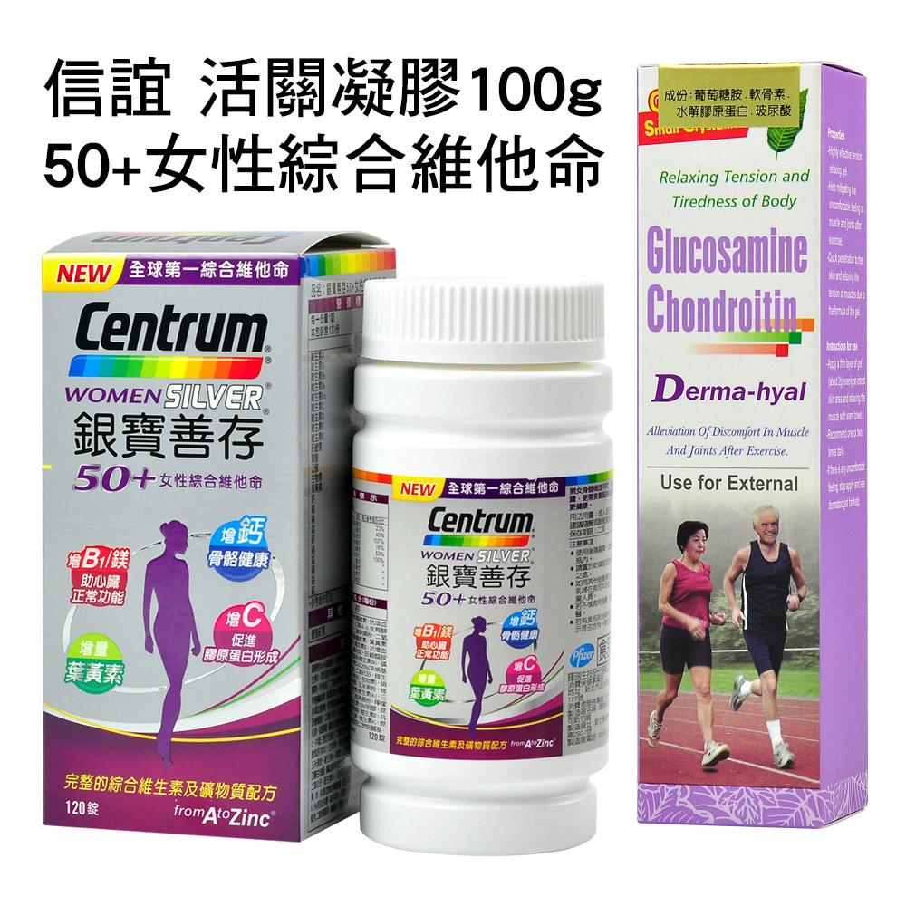 【銀寶善存】50歲以上女性綜合維他命120錠(1罐) + 活關凝膠100g(1罐)