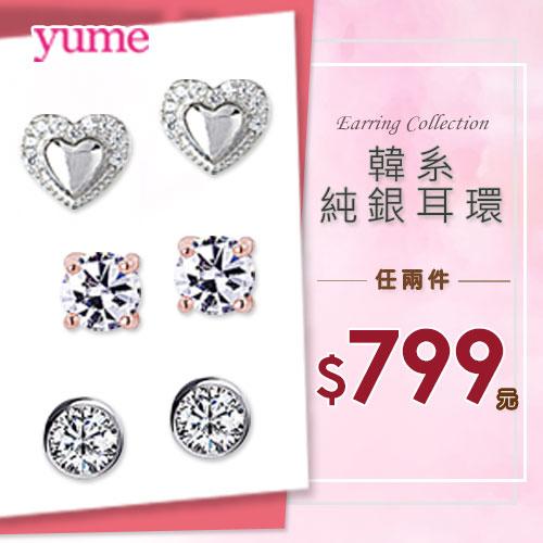 【YUME】韓系女孩必Buy 純銀耳環  任選2件$799