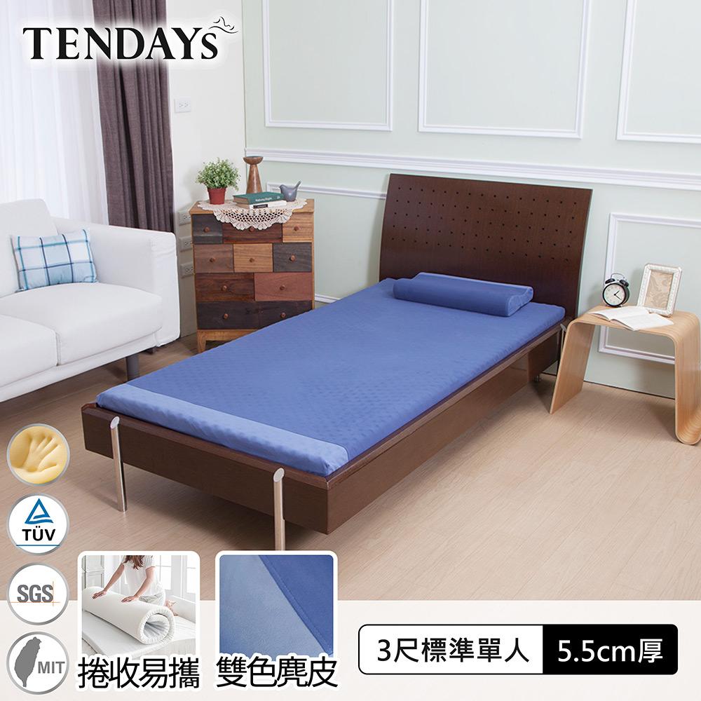 【TENDAYs】DISCOVERY DS柔眠床墊3尺標準單人(冰湖藍 5.5cm厚記憶床)