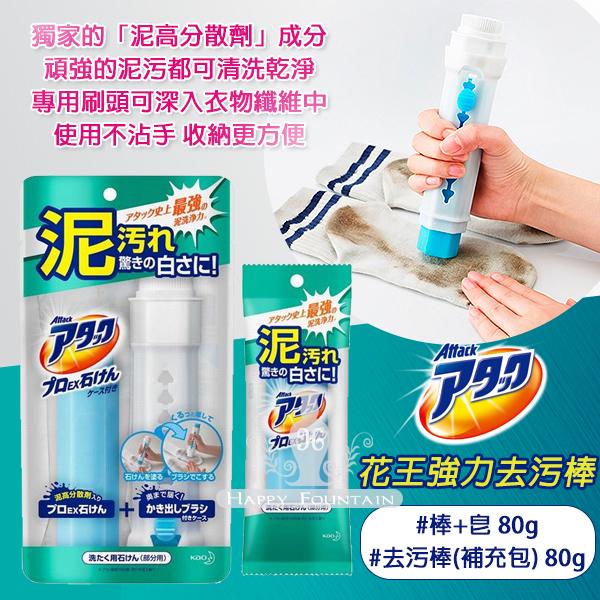 日本製造 花王強力去污棒 (棒+皂) 80g