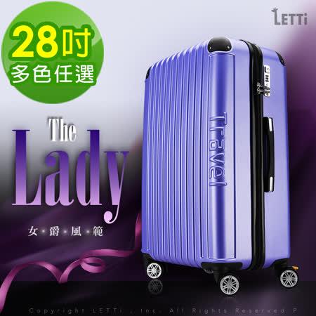 【LETTI】女爵風範 28吋平面式箱紋設計箱