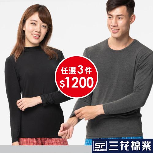 【Sun Flower三花】三花急暖輕著保暖衣.發熱衣任選3件$1200
