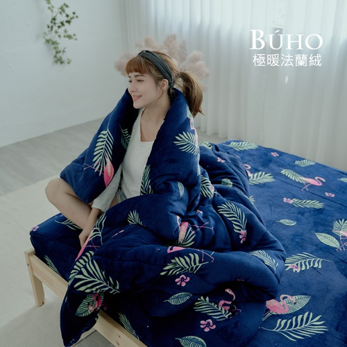 BUHO《暮光秘藍》極柔暖法蘭絨6x7尺雙人特大床包+舖棉暖暖被(150x200cm)四件組