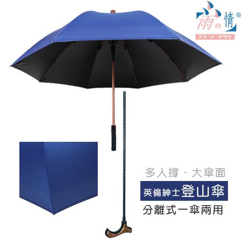 【分離式一傘兩用】英倫紳士登山傘 5色(寶藍色) -台灣雨之情