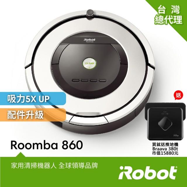 美國iRobot Roomba 860掃地機器人 總代理保固1+1年 送美國iRobot Braava 380t擦地機器人 市價15880元