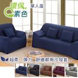 巴芙洛 環保色系超柔軟彈性沙發套-1人座