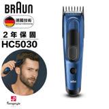 福利品【德國百靈Braun】Hair Clipper 理髮器HC5030