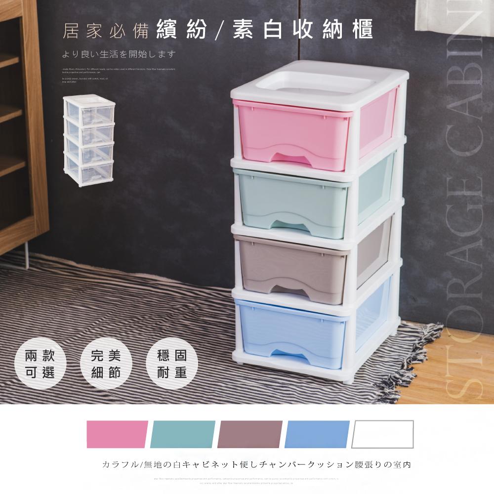 Abel-繽紛DIY四層衣物收納玩具收納櫃-2款可選