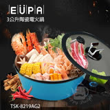 優柏EUPA 3公升多功能陶瓷電火鍋 TSK-8219AG2
