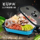 優柏EUPA 2公升多功能陶瓷電火鍋 TSK-2223G2