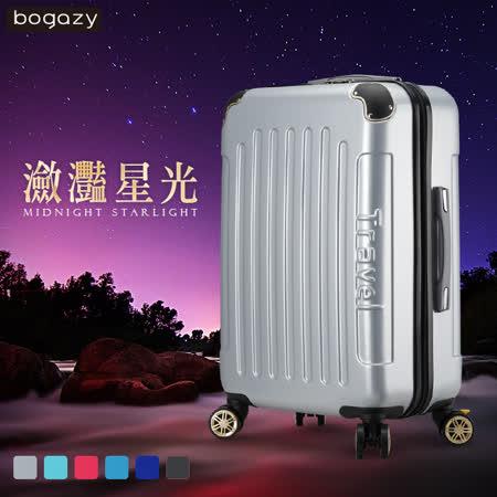 【Bogazy】瀲灩星光 30吋磨砂面煞車輪行李箱