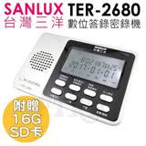 【公司貨 附16G卡+贈讀卡機】台灣三洋 SANLUX TER-2680 數位 密錄機 答錄機 TER2680 白色