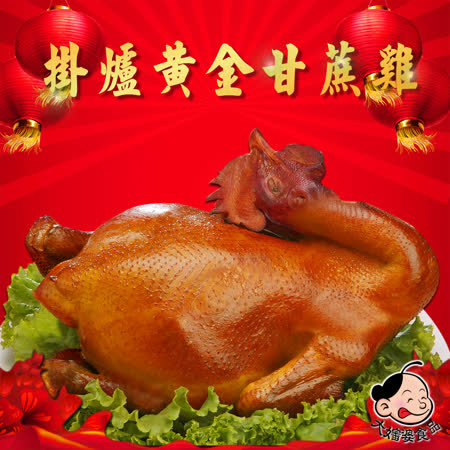 大嬸婆 掛爐黃金甘蔗雞