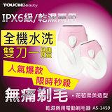 TOUCHBeauty 乾濕兩用電動除毛刀/美體刀 AS-1459