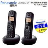 【夜殺】Panasonic 國際牌 DECT 數位無線長距離雙手機電話(公司貨) KX-TGB212TW / KX-TGB212 三色可選