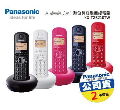 【夜殺】Panasonic 國際牌 DECT 數位長距離無線電話(公司貨) KX-TGB210TW / KX-TGB210 (共五色)