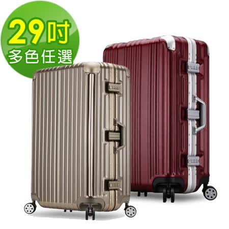 【Bogazy】風華特仕版 29吋PC鋁框行李箱