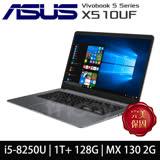 ASUS 華碩 X510UF-0073B8250U 15.6吋FHD/i5-8250U/1TB+128G SSD/MX 130 2G獨顯/Win10筆電(灰)