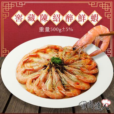 食尚達人 窖藏陳紹醉鮮蝦