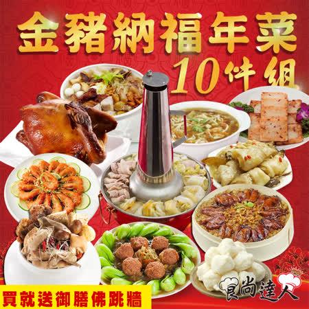 食尚達人 金豬納福年菜10件組