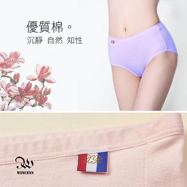 WINCEYS 優質棉輕盈繽紛美臀內褲任選1件(3入)