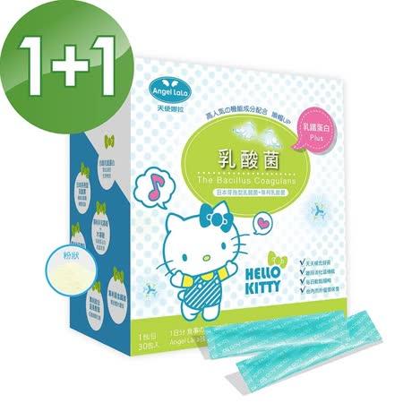 Angel LaLa 日本專利 乳酸菌KITTY版30包/盒