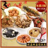 【歐基師年菜】豬年行大運 經典超值8菜組(6菜2湯 /適合6-8人份)(年菜預購)