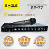 【EAGLE】福利品 專業級麥克風迴音混音器 EE-77 加贈!!原廠動圈式專業麥克風一支 限量送完為止