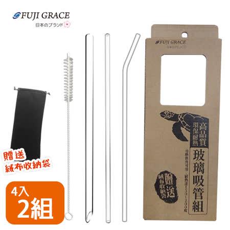 FUJI-GRACE 極厚耐熱玻璃吸管4入組