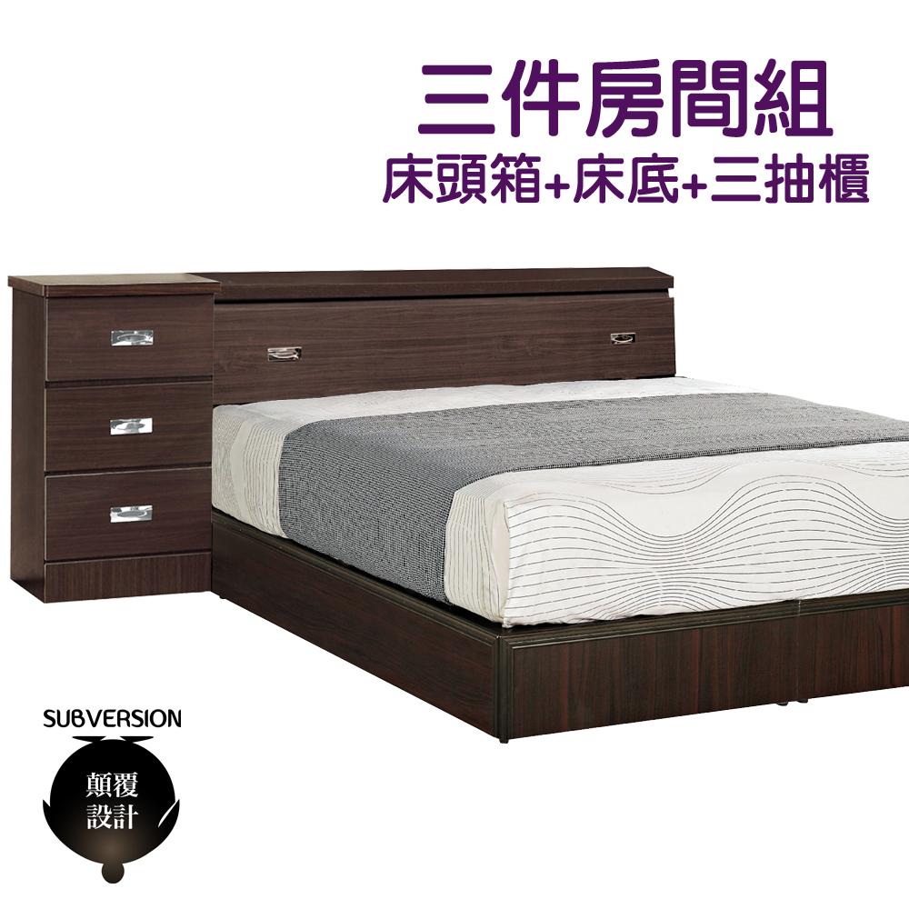 【顛覆設計】5尺雙人房間三件組(床頭箱+床底+三抽床頭櫃)胡桃/白橡