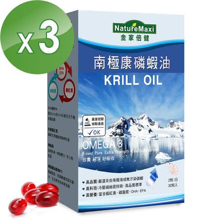 【金家倍健】頂級南極 康磷蝦油膠囊(3盒)