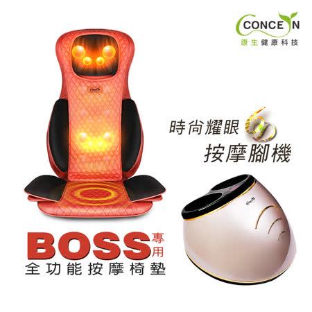 康生全功能按摩椅墊+ 氣壓式頂級按摩腳機