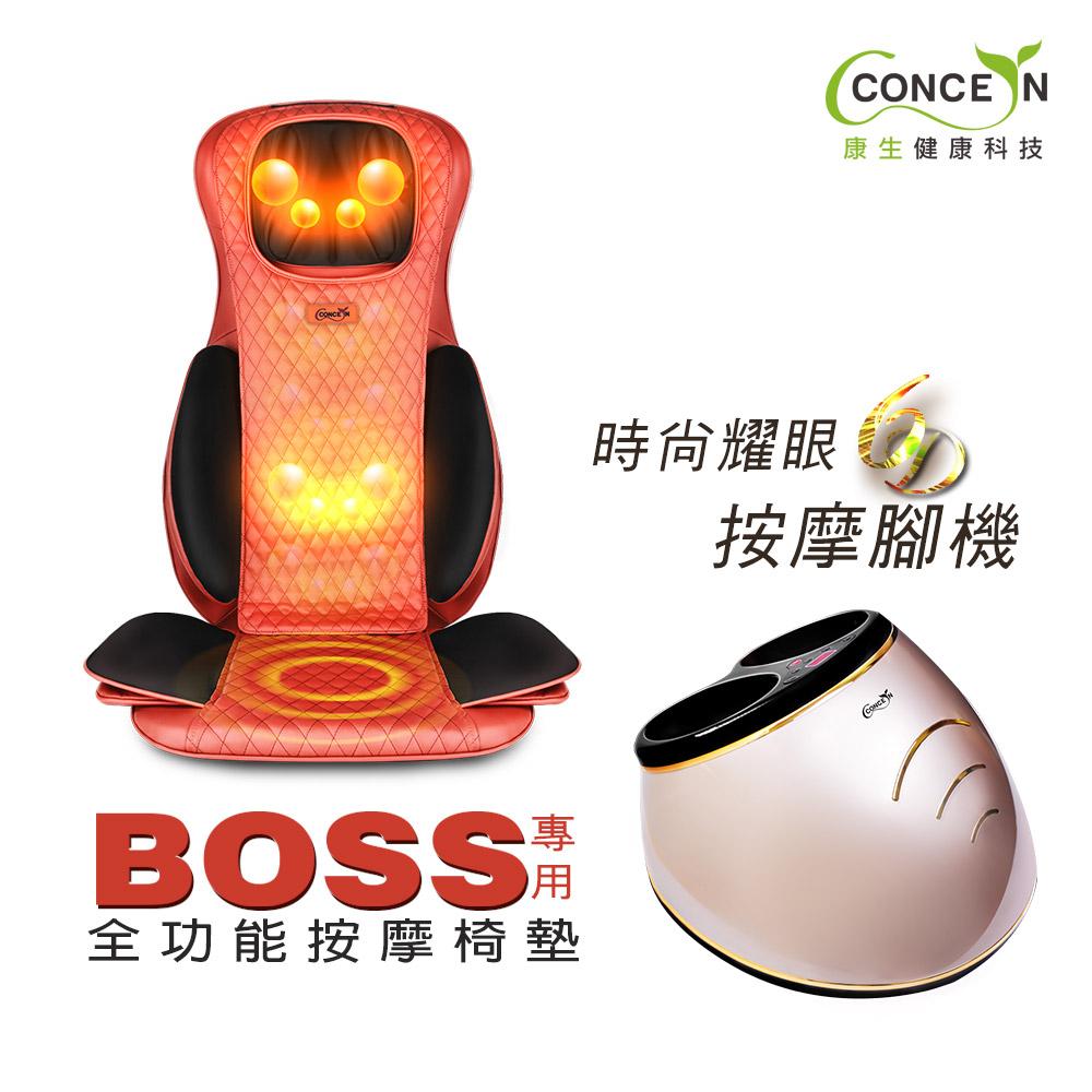 (雙12獨家)【Concern康生】BOSS專用_氣壓揉捶全功能按摩椅墊 CON-268A+6D時尚氣壓式頂級按摩腳機