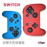 [ZIYA]任天堂 SWITCH PRO 遊戲/遙控手把矽膠保護套 防滑顆粒款 2入(顏色隨機)