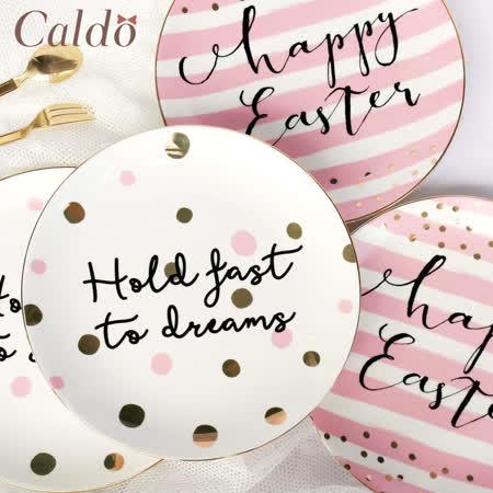Caldo卡朵 質感風格陶瓷8吋餐盤