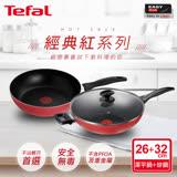 Tefal法國特福 新手紅系列 32CM不沾小炒鍋(加蓋)+26CM不沾深平底鍋
