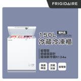 美國富及第Frigidaire 150L 商用等級冷藏冷凍櫃 FRT-1502SZR (福利品 贈基本安裝)