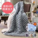 加碼送3M天絲枕套X2【Betrise超值買一送一】NEW新發售  3D親膚/奢華仿貂毛羊羔絨毯180*200(激厚加大升級款)