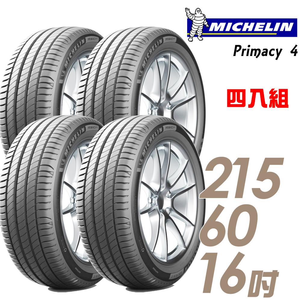 【Michelin 米其林】PRIMACY 4 高性能輪胎_送專業安裝 四入組_2156016(PRI4)