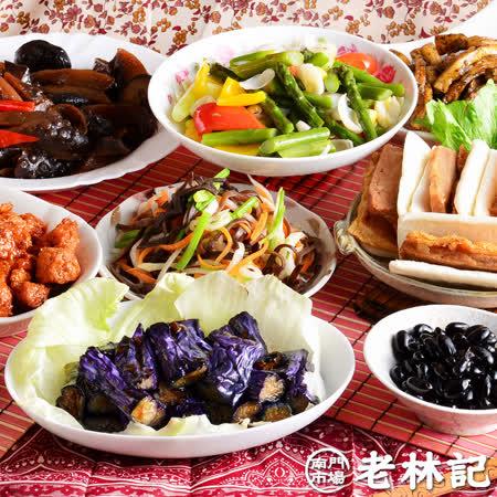 南門市場老林記 北方蔬食繽紛宴八菜