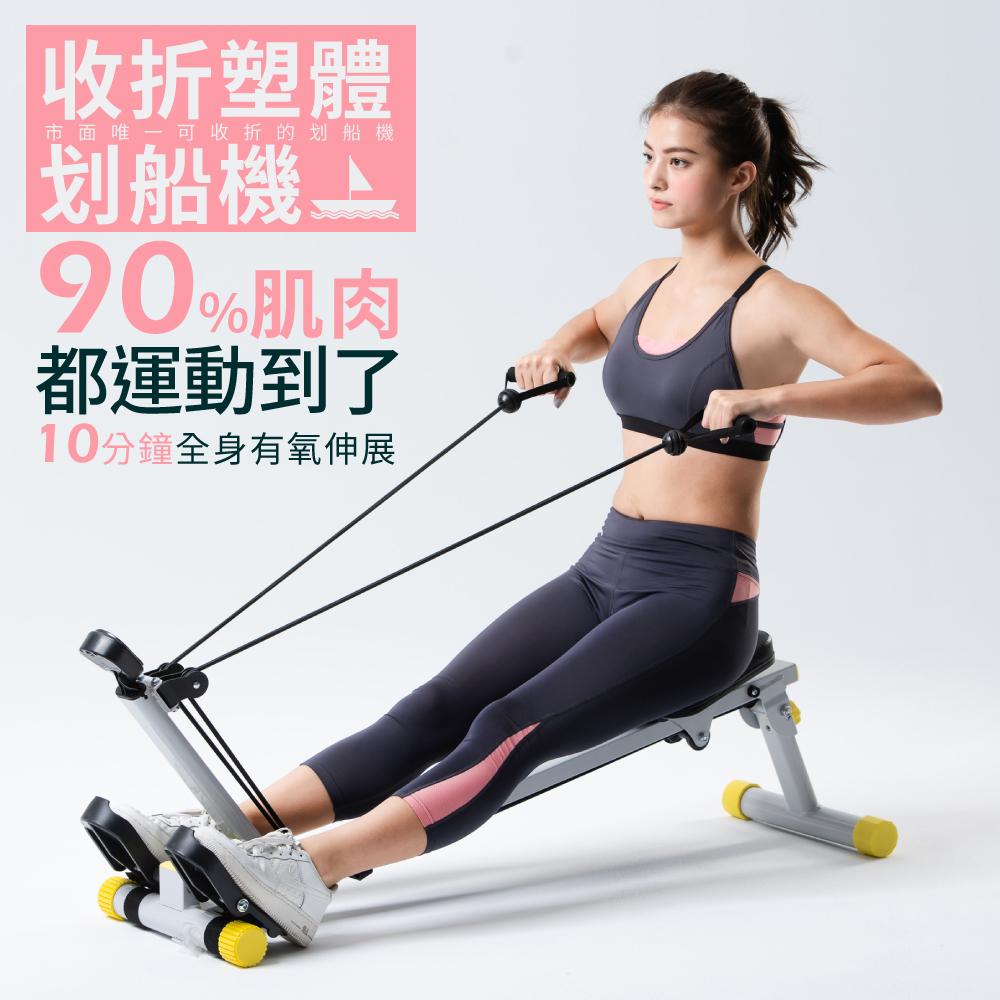 【映峻】收折塑體划船機(一機結合多種健身訓練:上半身/核心肌群/腿部肌肉)