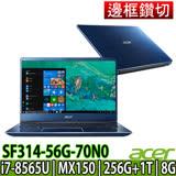 Acer SF314-56G-70N0 i7-8565U/MX150/8G/256G+1T/14吋FHD IPS藍色 輕薄美型筆電贈好禮三合一清潔組/鍵盤保護膜/舒適滑鼠墊/64G隨身碟/耳機麥克風