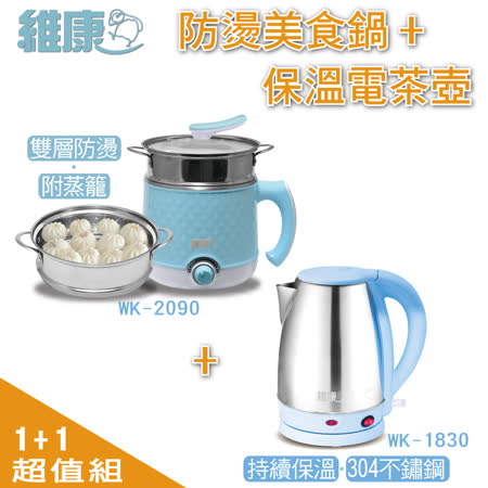 維康 1.8L保溫快煮壺+ 2.3L不鏽鋼多功美食鍋