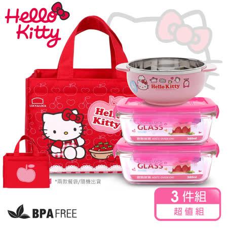 樂扣樂扣Hello Kitty 餐碗保鮮盒3件組